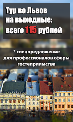 Тур во Львов на выходные: для профессионалов ресторанного бизнеса – скидка