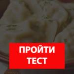 zastavka-dlya-testa-bel-kuhni