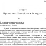 проект декрета анонс