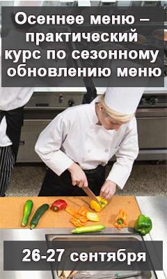 Практический курс по сезонному обновлению меню для поваров