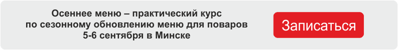 Осеннее меню — практический курс по сезонному обновлению меню для поваров 5-6 сентября в Минске
