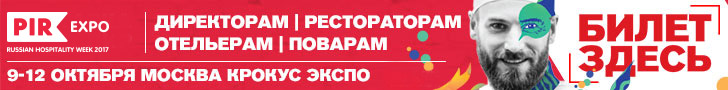 Гильдия приглашает белорусских поваров на выставку PIR Expo 2017 в Москву