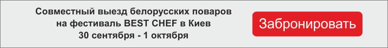 Гильдия собирает белорусских поваров на фестиваль Best Chef в Киев 30.09-1.10