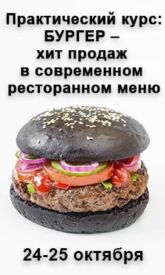 24-25 октября в Минске состоится практический курс для поваров – Бургер – хит продаж в современном ресторанном меню