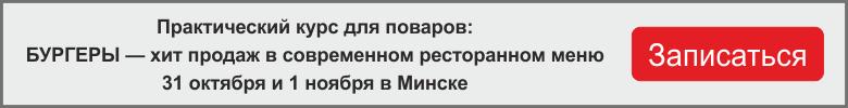 31 октября и 1 ноября в Минске состоится практический курс для поваров – Бургер – хит продаж в современном ресторанном меню