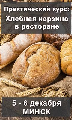 5 и 6 декабря в Минске состоится обучающий курс для поваров и шеф-поваров «Хлебная корзина в ресторане»