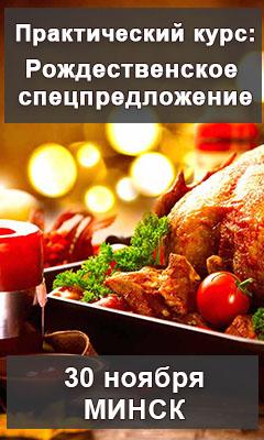 30 ноября в Минске состоится обучающий курс для поваров и шеф-поваров, посвященный рождественским блюдам.