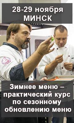 28-29 ноября в Минске состоится двухдневный обучающий курс для поваров и шеф-поваров, посвященный зимнему меню.
