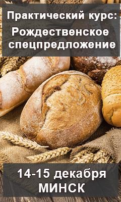 14 и 15 декабря в Минске состоится обучающий курс для поваров и шеф-поваров «Хлебная корзина в ресторане»