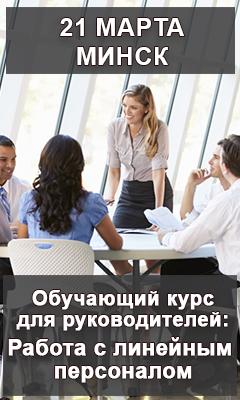 21 марта в Минске состоится обучающий курс для менеджеров, директоров и управляющих заведений, посвященный работе с персоналом — подбор, грамотное построение процесса работы, обучение, мотивация и многое другое.