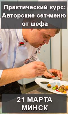 21 марта в МИНСКЕ состоится курс для поваров и шеф-поваров, посвященный современным тенденциям в работе ресторана и кафе, а именно авторским сет-меню.