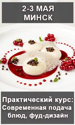 2 и 3 мая в Минске состоится двухдневный практический курс для поваров, посвященный современной подаче блюд.