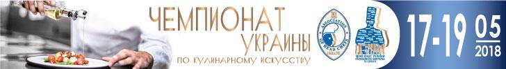 Чемпионат Украины по кулинарному искусству (г.Киев 17-19.05.2018)