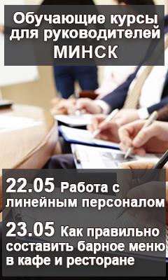 22 и 23  мая — курсы для руководителей и менеджеров в Минске