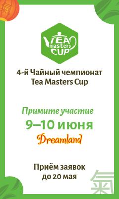 """4-й чайный чемпионат для профессионалов и любителей чая в рамках Чайного фестиваля """"9525"""""""