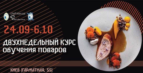 Курсы обучения поваров