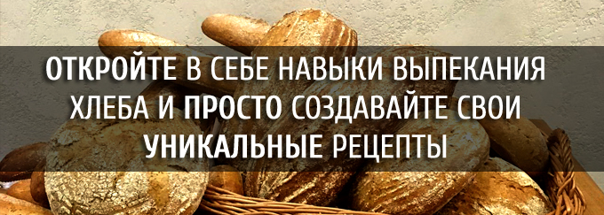 Хлебная Корзина Курс
