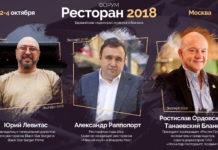 Евразийская неделя ресторанного бизнеса
