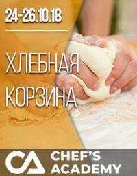 Курсы Хлебная корзина Киев