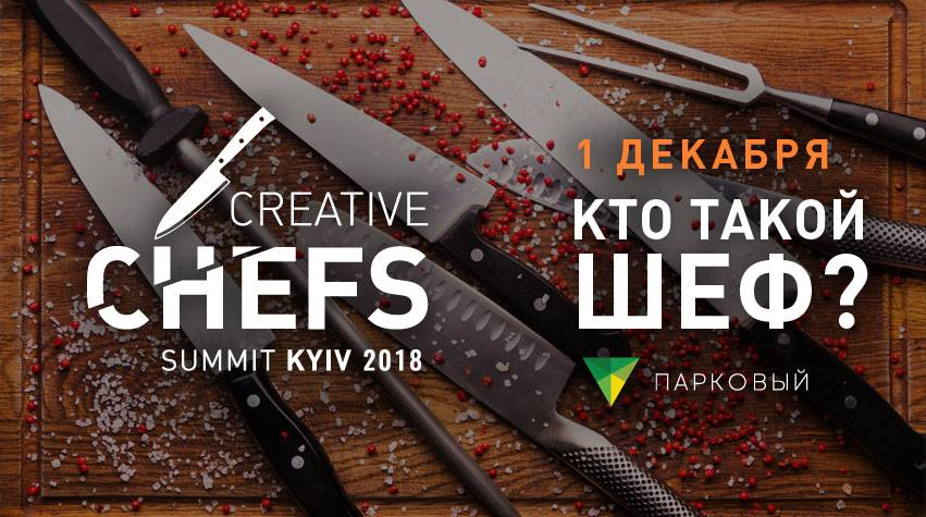 Creative Chefs Summit 2018