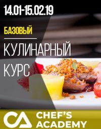 Кулинарная школа для поваров