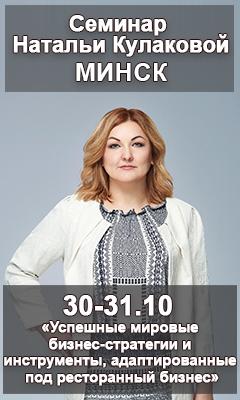 Семинар Натальи Кулаковой в Минске 30-31.10.2018