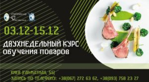 Зимний обучающий курс поваров