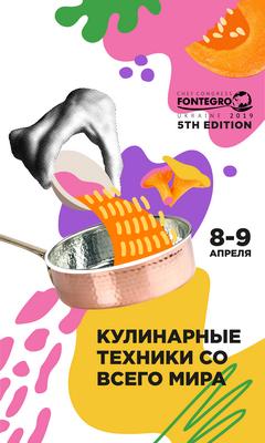 Международный конгресс шеф-поваров FONTEGRO UKRAINE 2019 (8-9.04.2019 г.Киев) * СКИДКА 15% — для участников из БЕЛАРУСИ!