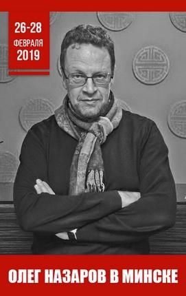 Авторские семинары Олега Назарова в Минске Февраль 26 - Февраль 27   * скидка по промокоду CHEFSBY