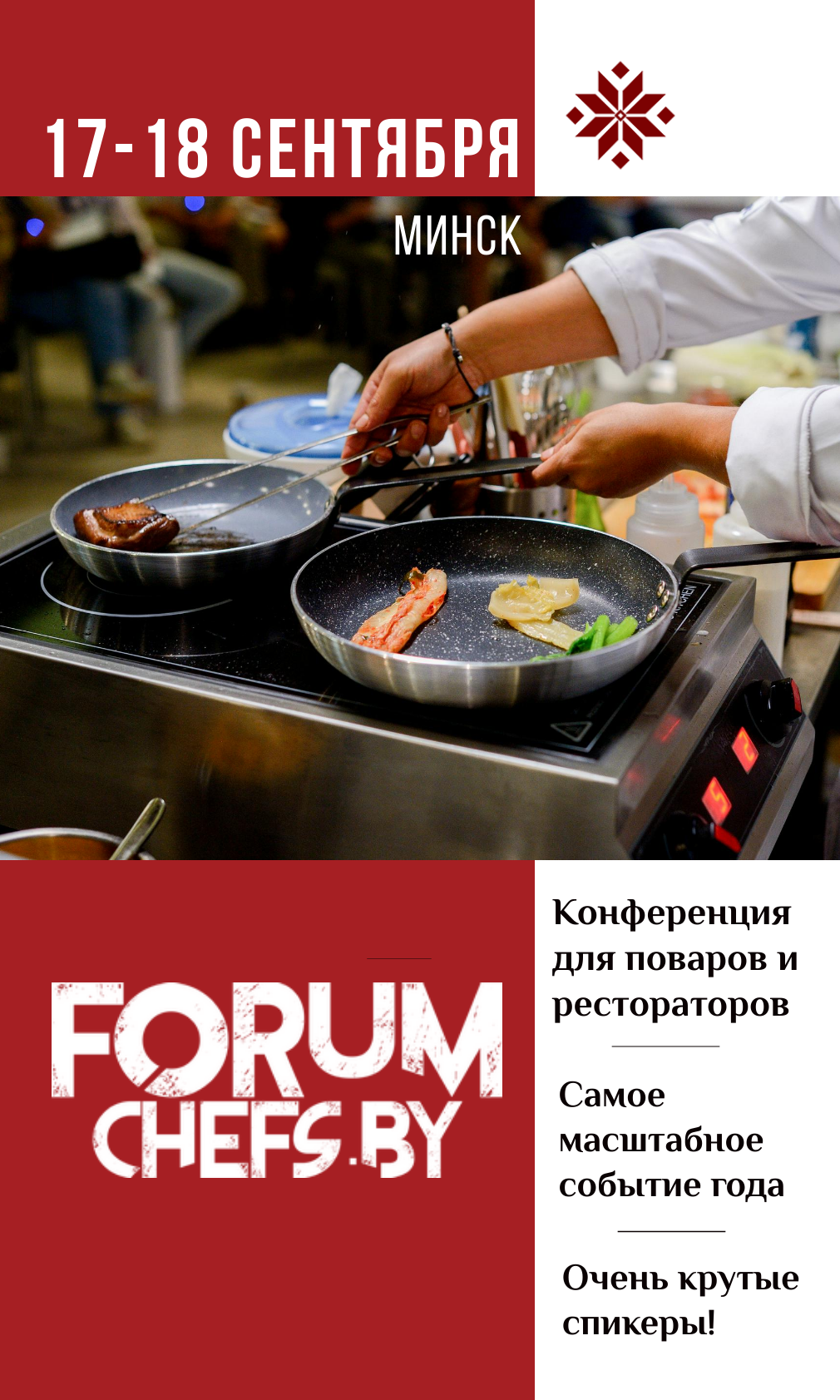 «Forum Chefs By