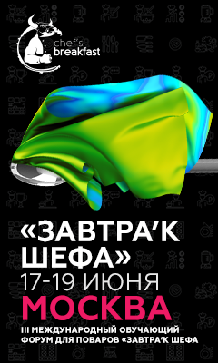 «Завтра'к Шефа» в Москве