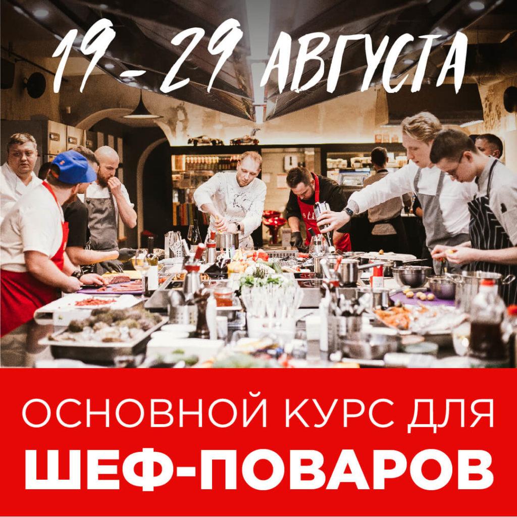 Основной курс для шеф-поваров
