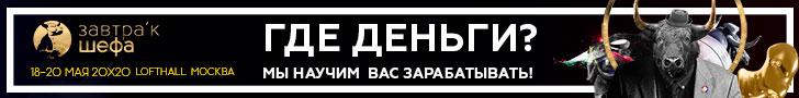 """IV Международный обучающий форум для поваров """"ЗАВТРАк ШЕФА"""""""