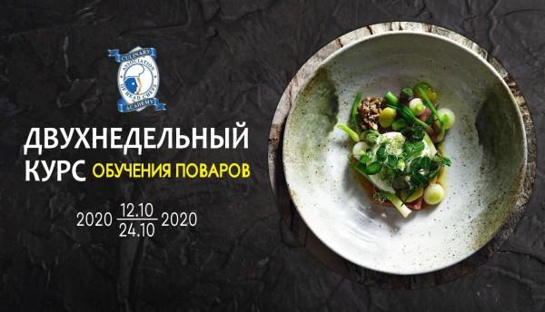 Курсы поваров, Киев